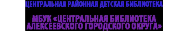 Детские библиотеки города Алексеевки